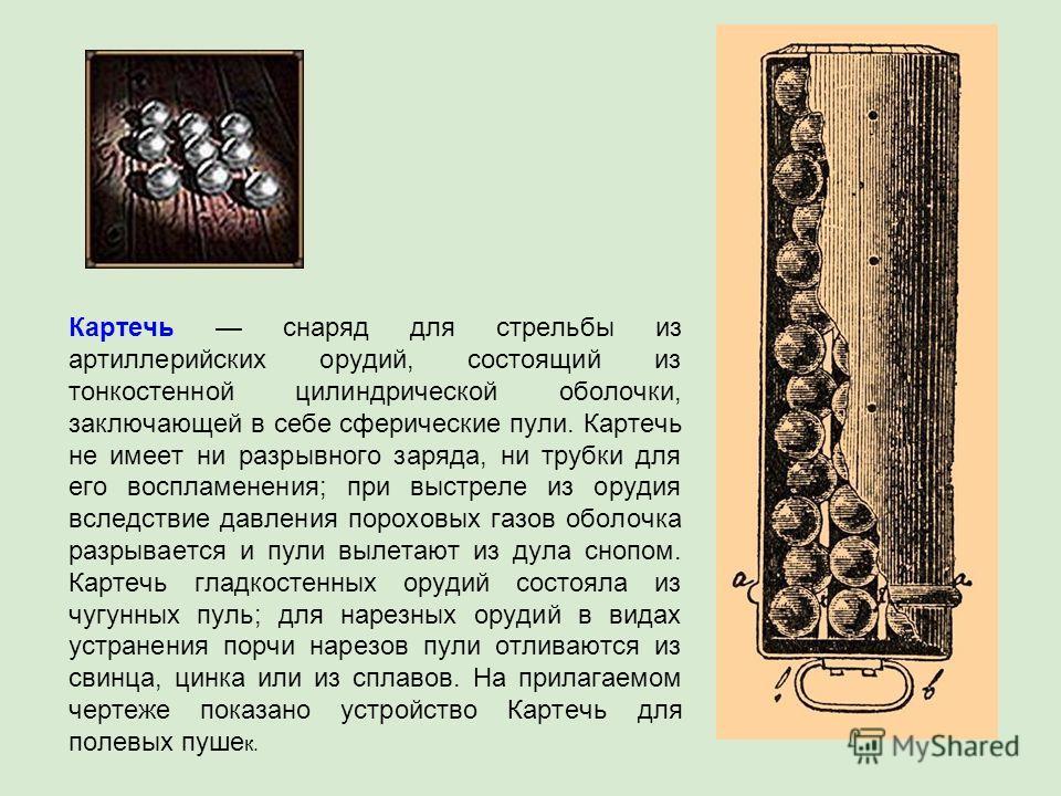 Словарь Историзмов Русского языка