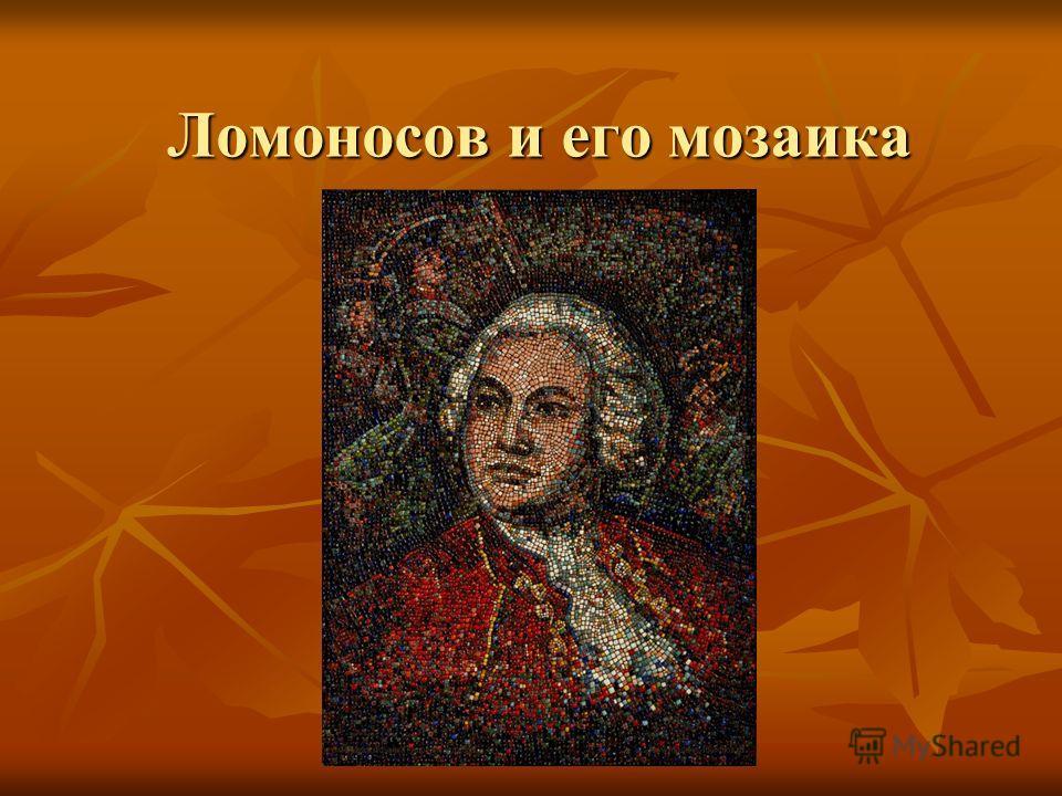 Ломоносов и его мозаика