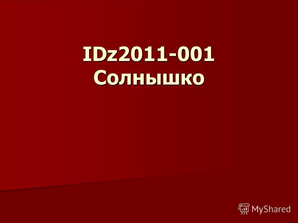 IDz2011-001 Солнышко