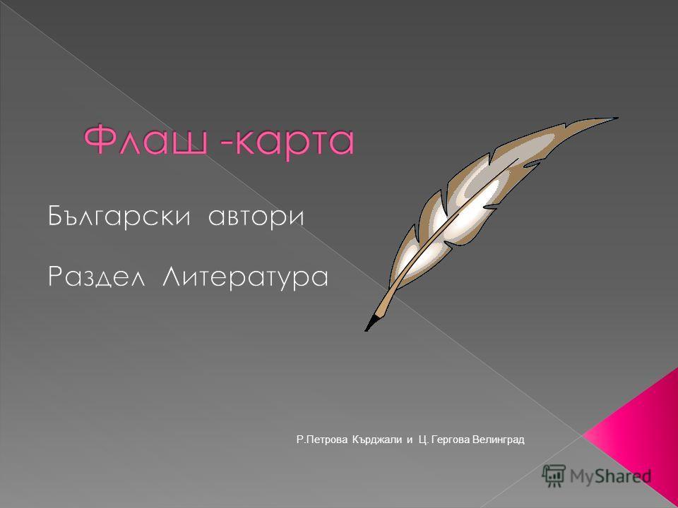 Р.Петрова Кърджали и Ц. Гергова Велинград