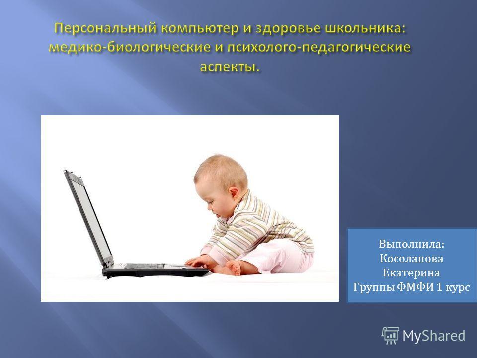 Выполнила: Косолапова Екатерина Группы ФМФИ 1 курс