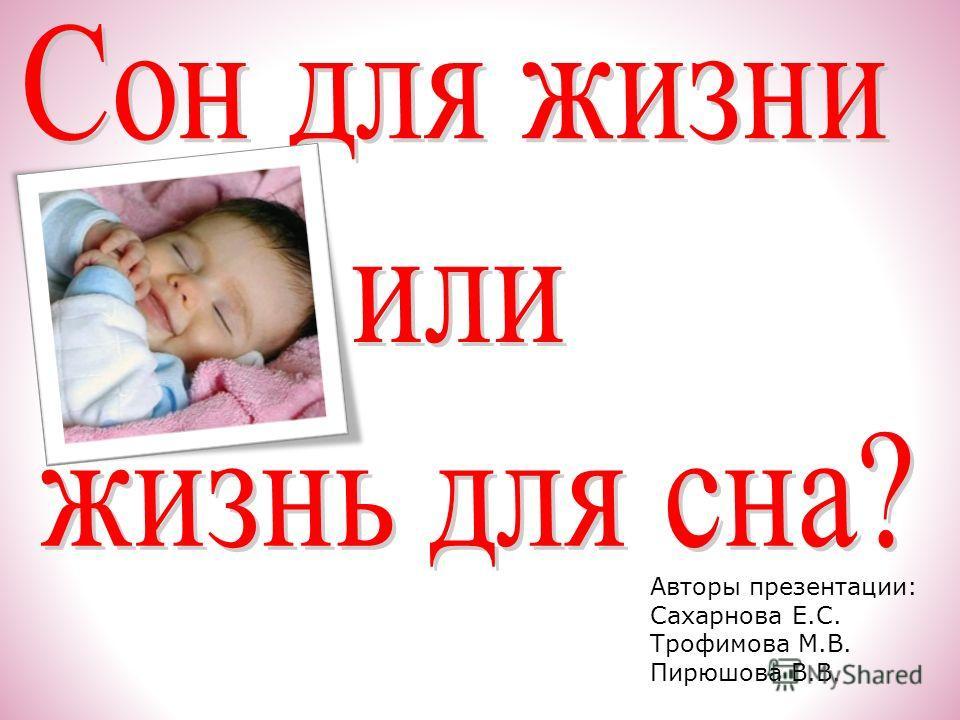 Авторы презентации: Сахарнова Е.С. Трофимова М.В. Пирюшова В.В.