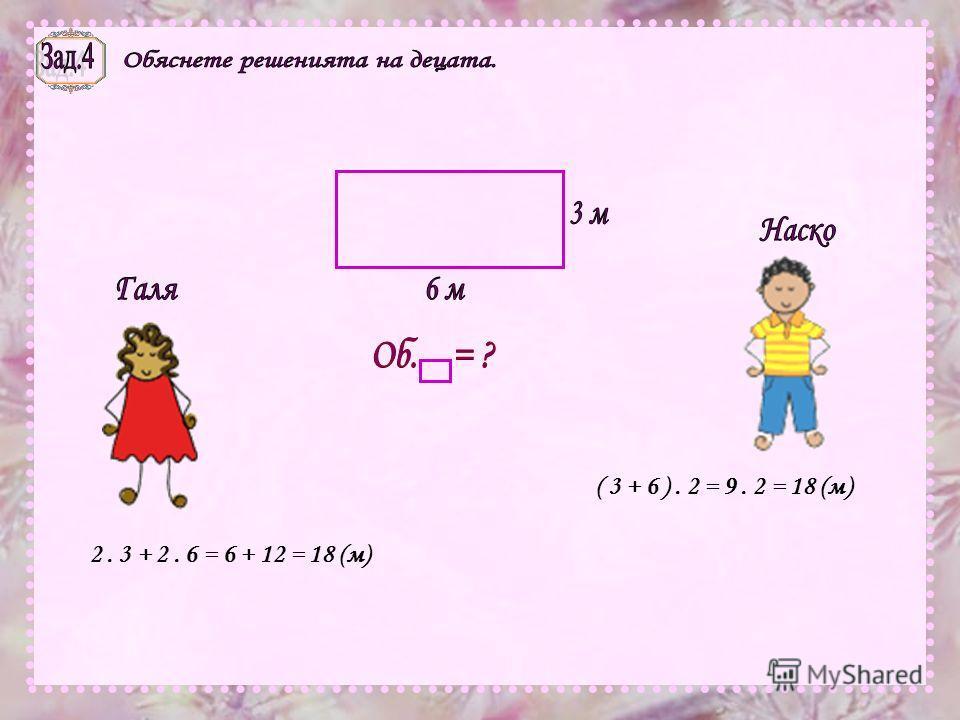 2. 3 + 2. 6 = 6 + 12 = 18 (м) ( 3 + 6 ). 2 = 9. 2 = 18 (м)