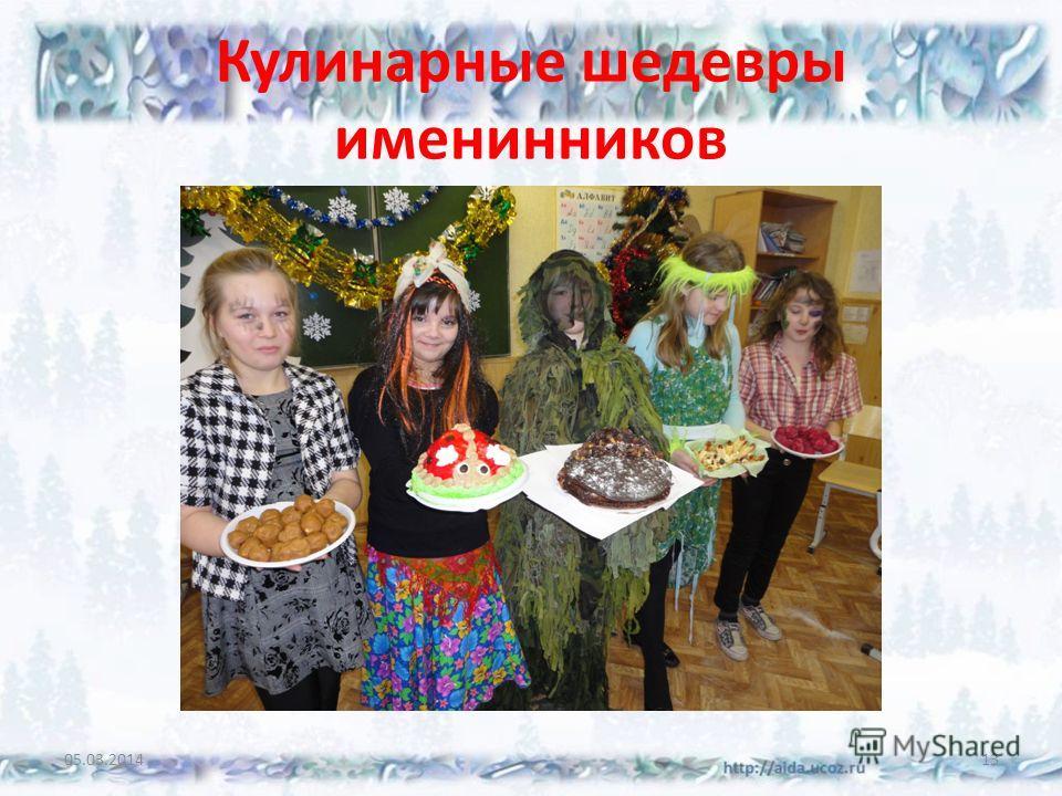 Кулинарные шедевры именинников 05.03.201413