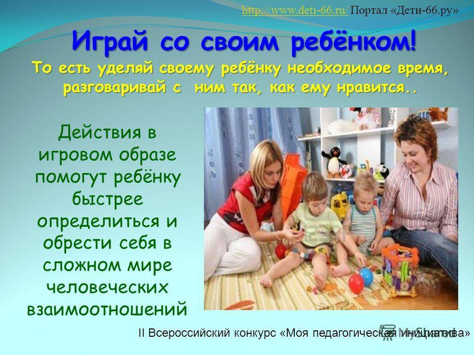 Будь добрым примером для своего ребёнка! Ребёнок должен жить в такой семье, где придерживаются идеалов любви, веры и надежды, ответственности за своё поведение, тогда у него будет формироваться чувство гордости за свою семью и стремление быть похожим