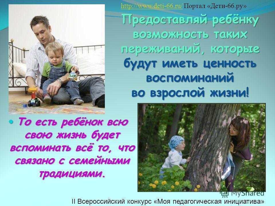 Покажи ребёнку возможности и пределы человеческой свободы! Ребёнку нужно показать, что любой человек должен признавать и соблюдать известные нормы поведения в семье, в коллективе и вообще в обществе. Поэтому родители обязаны следить за поведением реб