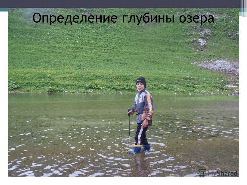 Определение глубины озера
