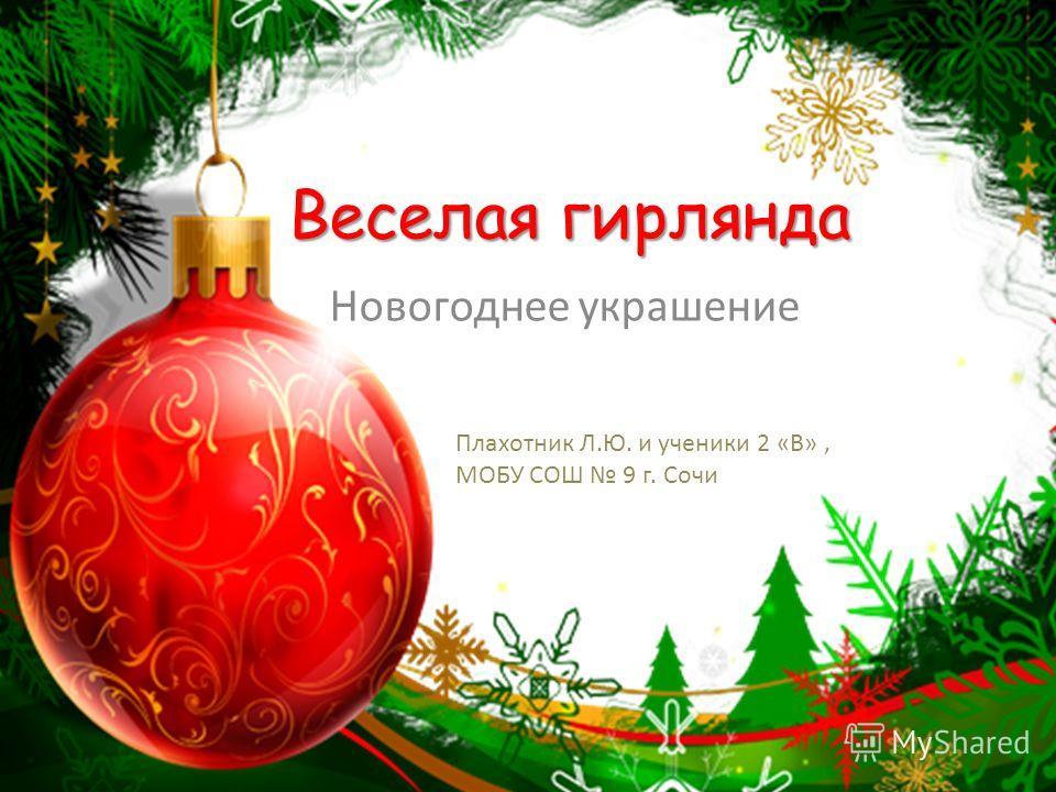 Веселая гирлянда Новогоднее украшение Плахотник Л.Ю. и ученики 2 «В», МОБУ СОШ 9 г. Сочи