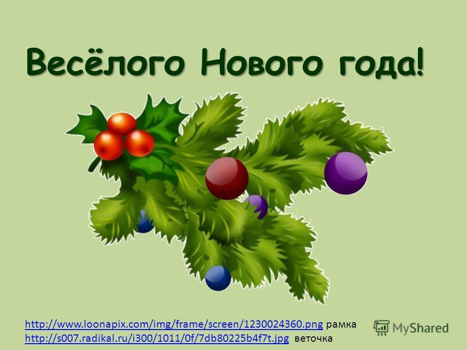 http://www.loonapix.com/img/frame/screen/1230024360.pnghttp://www.loonapix.com/img/frame/screen/1230024360.png рамка http://s007.radikal.ru/i300/1011/0f/7db80225b4f7t.jpghttp://s007.radikal.ru/i300/1011/0f/7db80225b4f7t.jpg веточка Весёлого Нового го