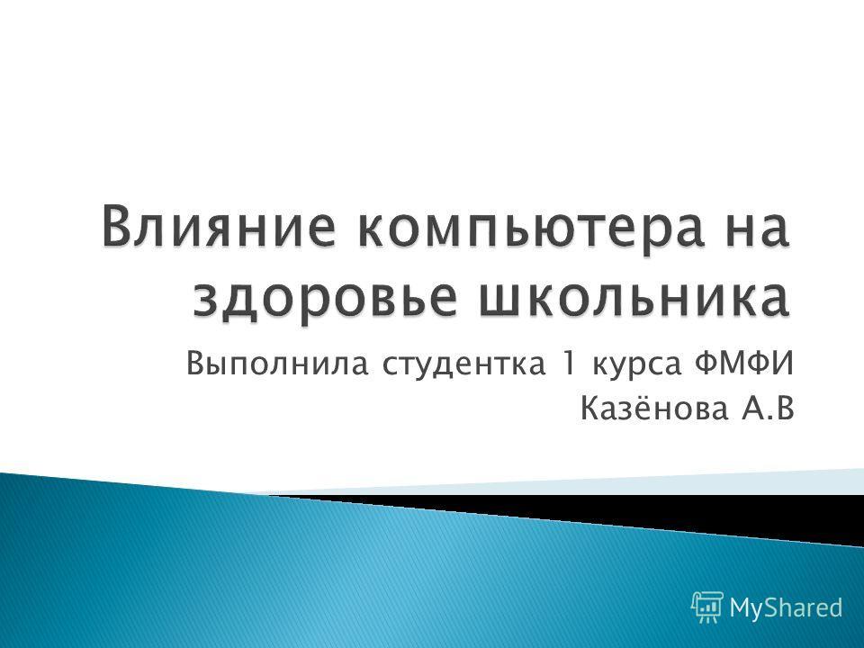 Выполнила студентка 1 курса ФМФИ Казёнова А.В
