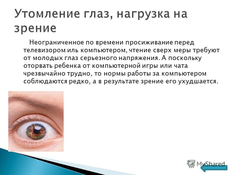 Неограниченное по времени просиживание перед телевизором иль компьютером, чтение сверх меры требуют от молодых глаз серьезного напряжения. А поскольку оторвать ребенка от компьютерной игры или чата чрезвычайно трудно, то нормы работы за компьютером с