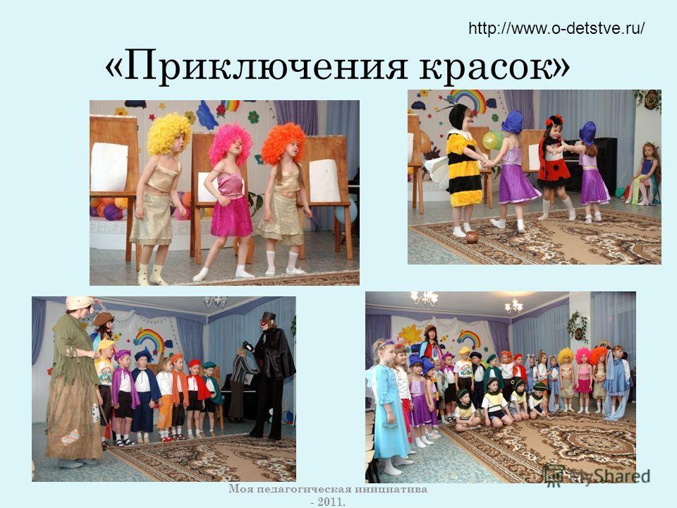 «Приключения красок» Моя педагогическая инициатива - 2011. http://www.o-detstve.ru/
