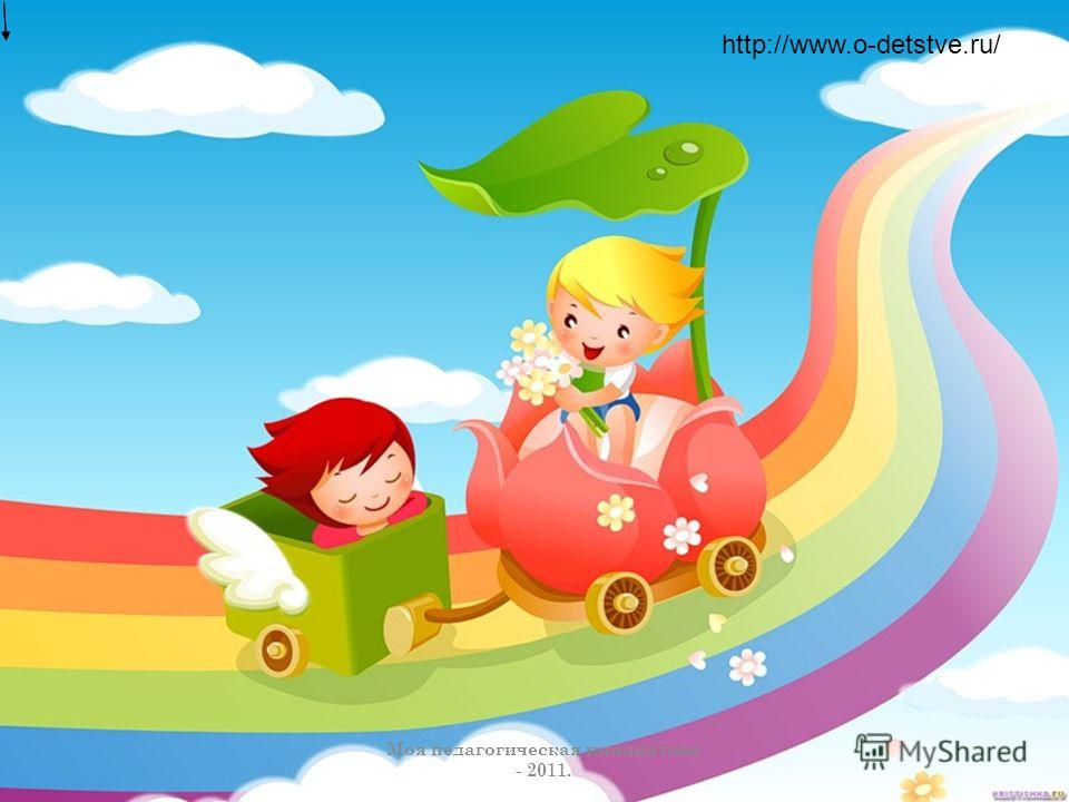 Моя педагогическая инициатива - 2011. http://www.o-detstve.ru/