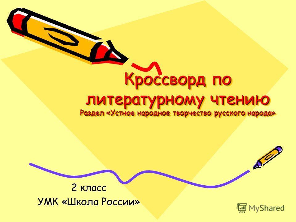 Кроссворд по литературному чтению Раздел «Устное народное творчество русского народа» 2 класс УМК «Школа России»