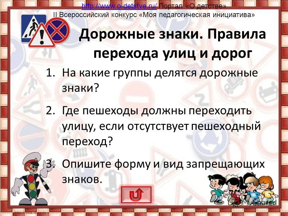 Требования к движению велосипедов 1.С какого возраста разрешается управлять велосипедом при движении по дорогам; а мопедом? 2.По какой полосе должны двигаться велосипеды? 3.Что запрещается водителям велосипеда? http://www.o-detstve.ru/http://www.o-de