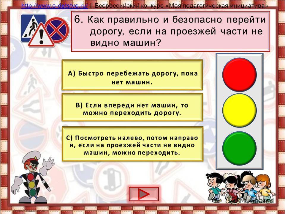 http://www.o-detstve.ru/http://www.o-detstve.ru/ II Всероссийский конкурс «Моя педагогическая инициатива»