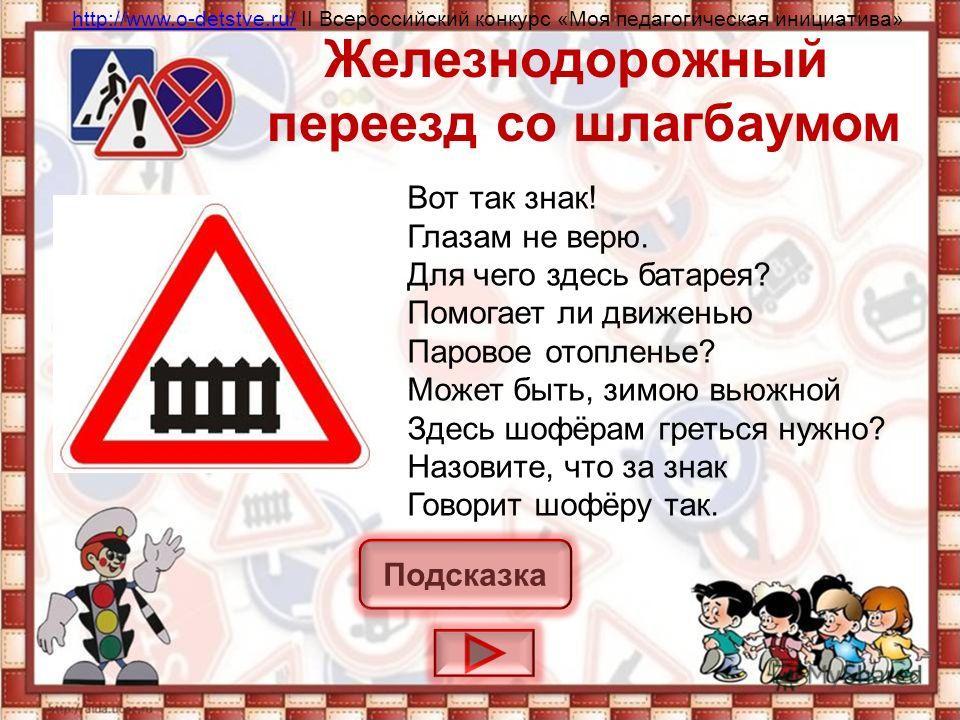 http://www.o-detstve.ru/http://www.o-detstve.ru/ Портал «О детстве» II Всероссийский конкурс «Моя педагогическая инициатива»