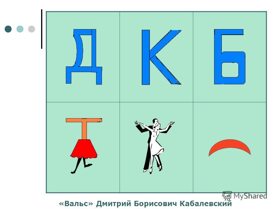«Шарманка» Дмитрий Дмитриевич Шостакович