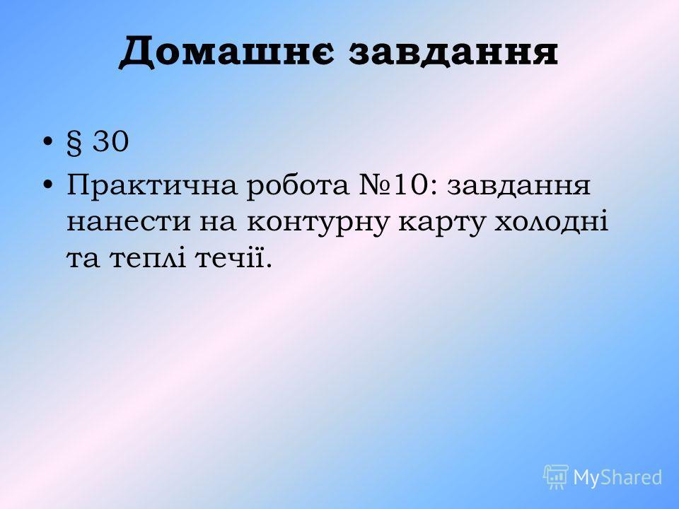 Домашнє завдання § 30 Практична робота 10: завдання нанести на контурну карту холодні та теплі течії.