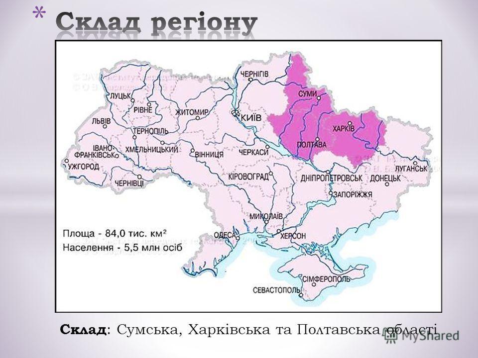 Склад : Сумська, Харківська та Полтавська області