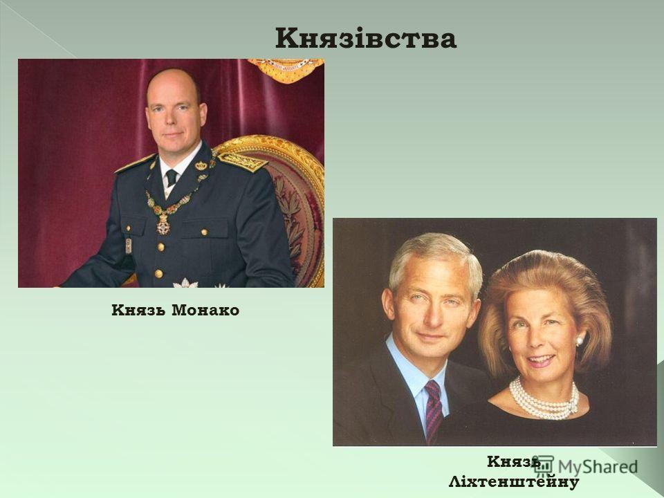 Князівства Князь Монако Князь Ліхтенштейну