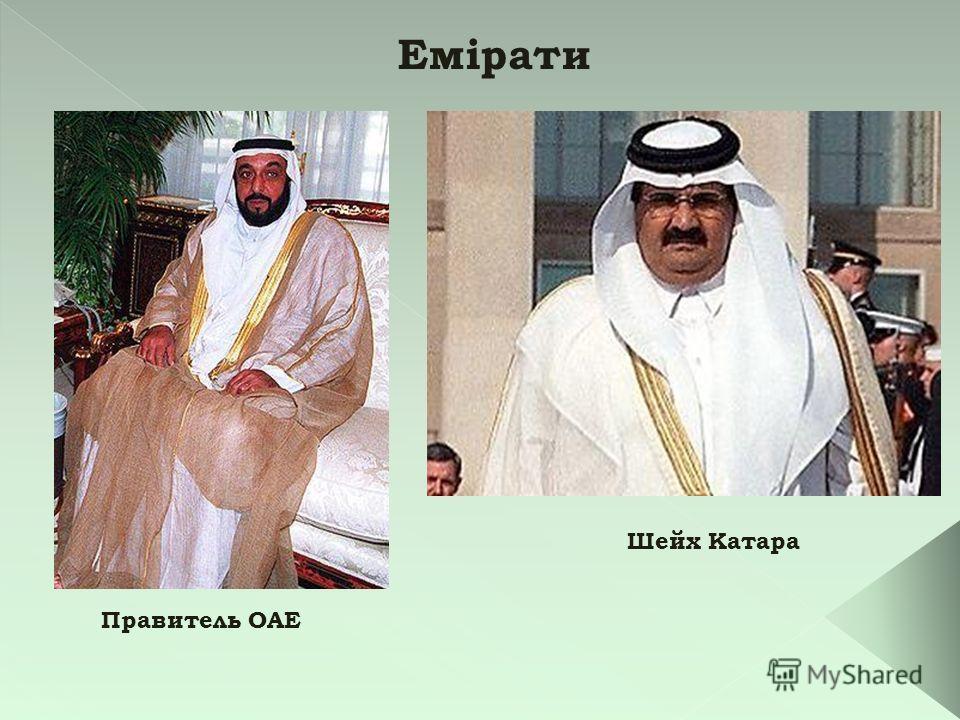 Емірати Правитель ОАЕ Шейх Катара