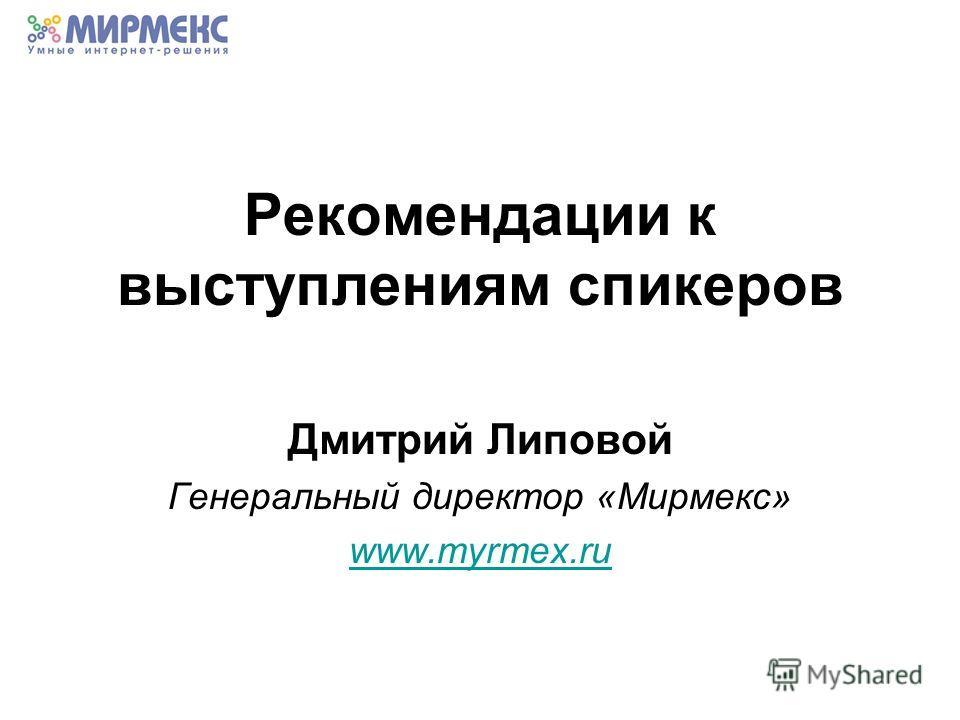Рекомендации к выступлениям спикеров Дмитрий Липовой Генеральный директор «Мирмекс» www.myrmex.ru