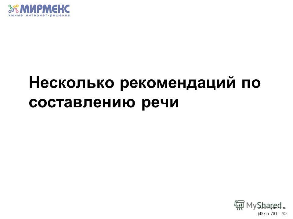 Несколько рекомендаций по составлению речи www.myrmex.ru (4872) 701 - 702