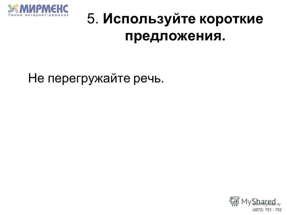 5. Используйте короткие предложения. Не перегружайте речь. www.myrmex.ru (4872) 701 - 702