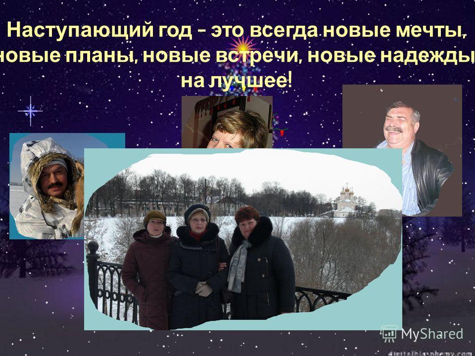 Дорогие однокашники школы 6 г.Красноводска Поздравляю Вас с Новым 2012 годом и Рождеством!