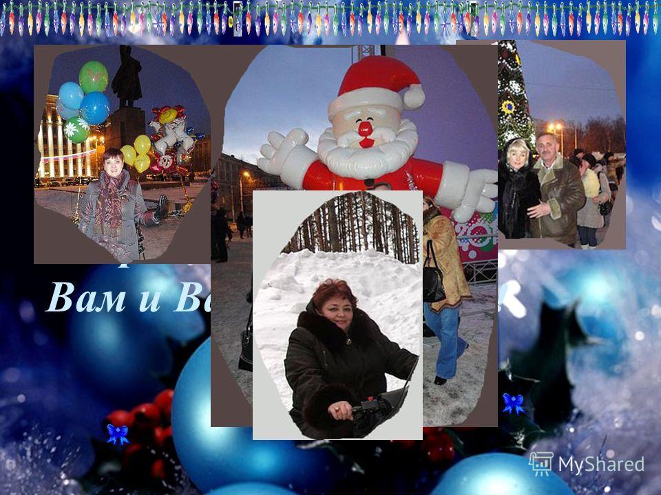 Пусть новый год будет удачливее, беззаботней, улыбчевее прошедшего!