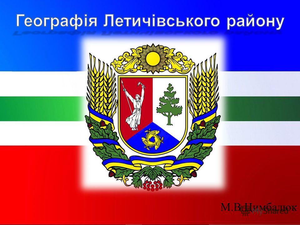 М. В. Цимбалюк
