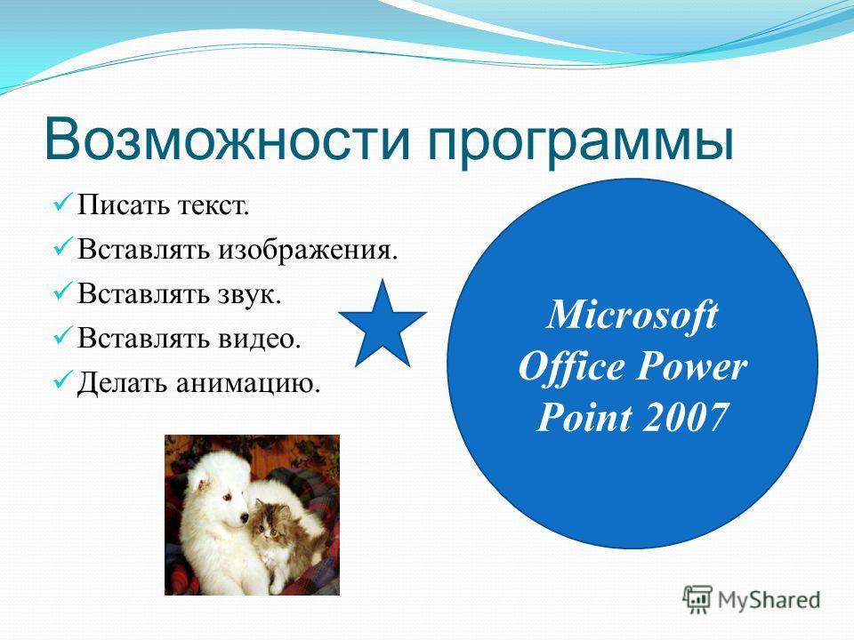 Программа Power Point 2007