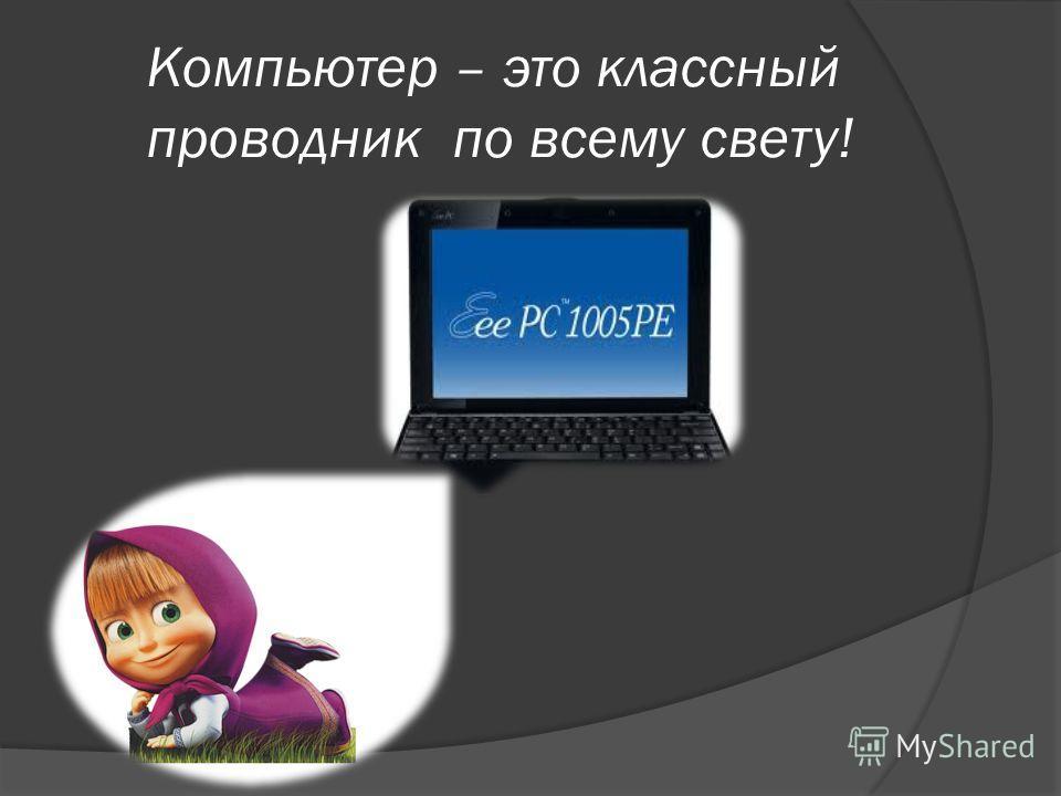 Маша в Школе «Ваш старт в Internet» Режиссер курсантка 6а класса Школы «Ваш старт в Интернет» Вершинина Елена Skype lenka4y