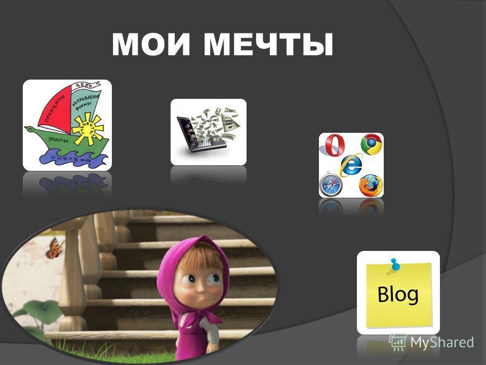 Что ты там узнаешь? Как пользоваться почтовым ящиком Как работать с изображением Как лечить компьютер