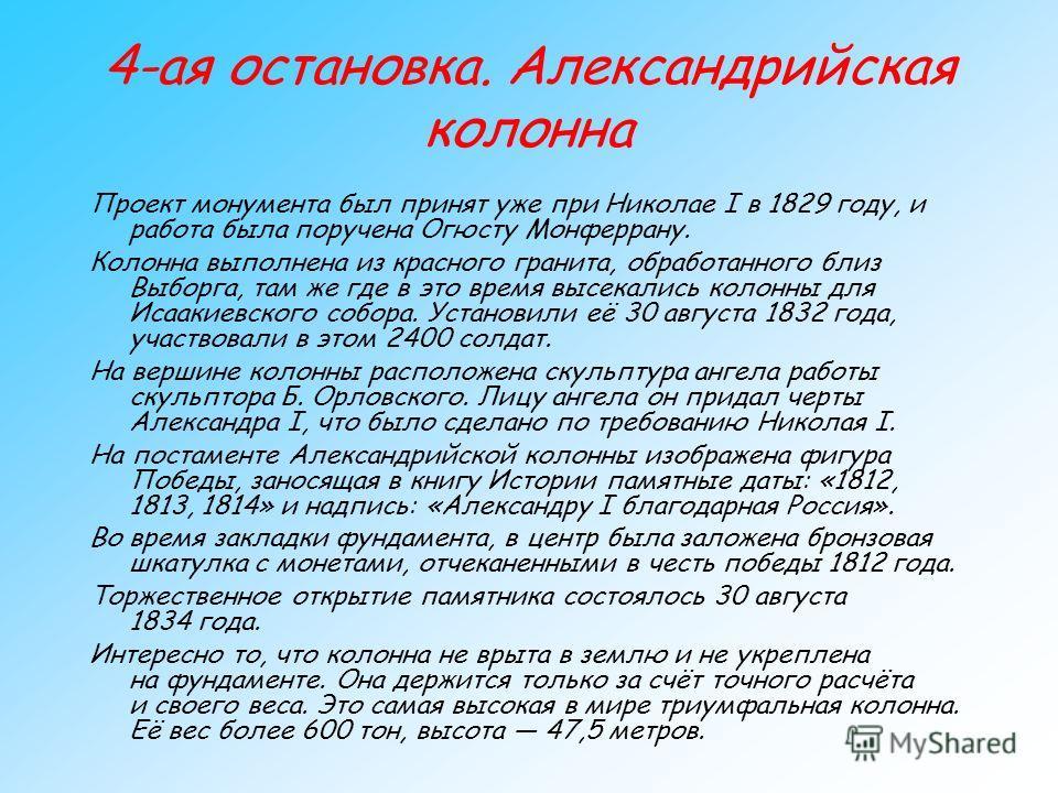 Фотографии Арки Главного штаба К карте.