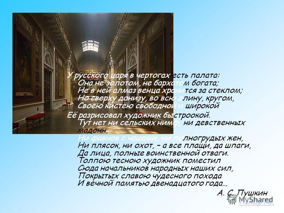 5-ая остановка. Зимний дворец. Военная галерея 1812 г. Собрание портретов российских военачальников и полководцев - участников Отечественной войны 1812 и Заграничных походов 18131814 - написано в 18191828 английским художником Джорджем Доу при участ
