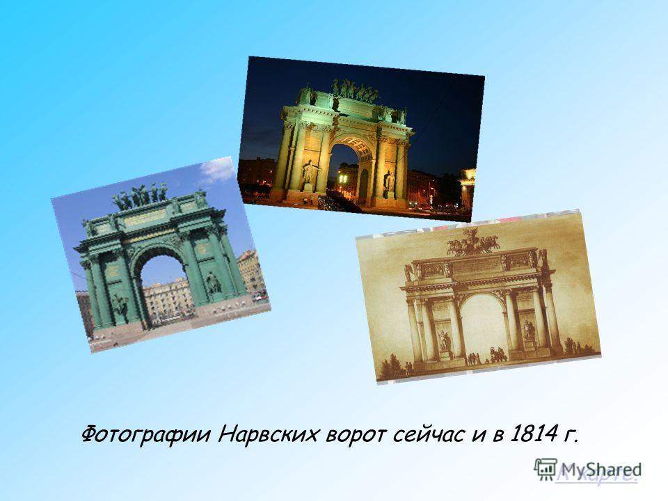 1-ая остановка. Нарвские ворота Ворота находятся в центре площади Стачек и установлены по проекту В.П. Стасова. Изначально ворота были деревянными и стояли недалеко от Обводного канала, их построил в 1814 году архитектор Джакомо Кваренги специально д