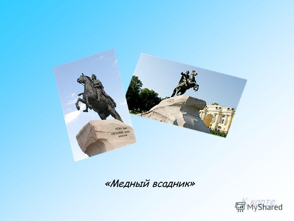 «Медный всадник» Этот замечательный памятник был выполнен скульптором Этьеном Фальконе в 1768 - 1770 годах. Памятник был торжественно открыт 7 августа 1782 года. В 1812 году, когда Петербургу грозила опасность вторжения Наполеона, Александр I велел в
