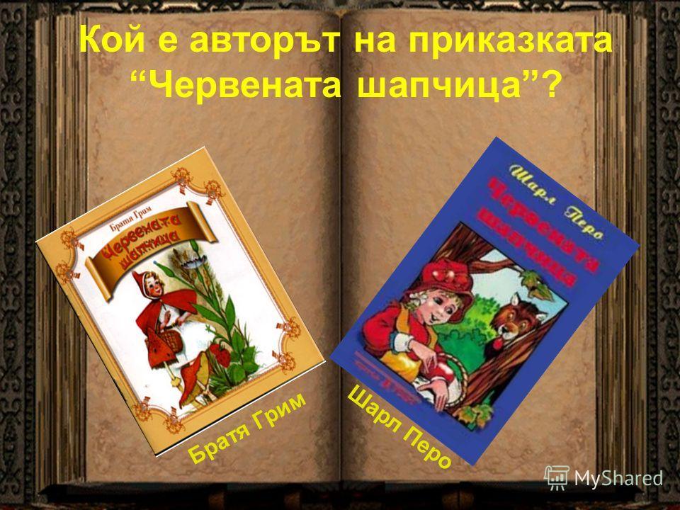 Кой е авторът на приказката Червената шапчица? Братя Грим Шарл Перо