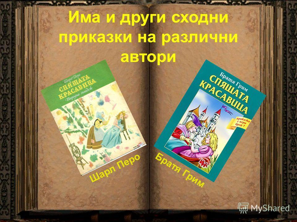 Братя Грим Шарл Перо Има и други сходни приказки на различни автори