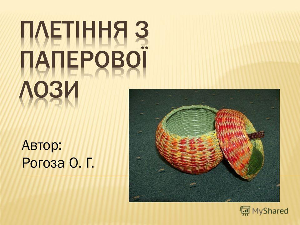 Автор: Рогоза О. Г.