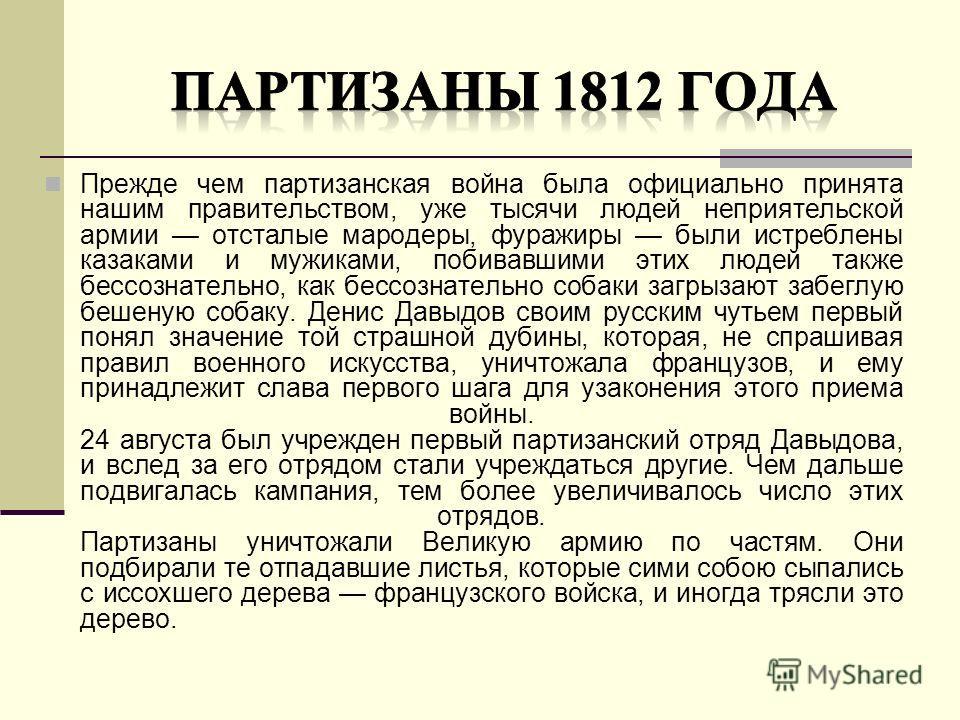 Прежде чем партизанская война была официально принята нашим правительством, уже тысячи людей неприятельской армии отсталые мародеры, фуражиры были истреблены казаками и мужиками, побивавшими этих людей также бессознательно, как бессознательно собаки