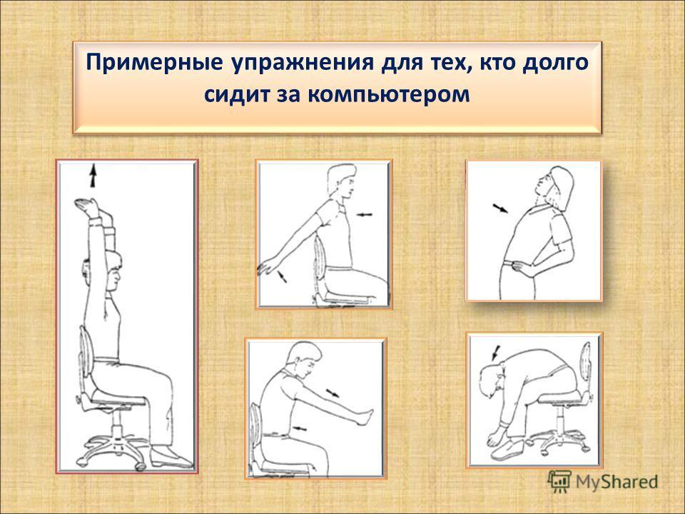 Примерные упражнения для тех, кто долго сидит за компьютером
