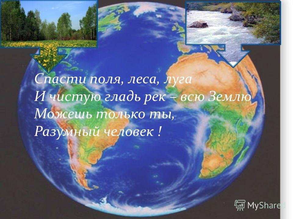 Надолго ль хватит нам воды, Коль растворен в ней яд? Надолго ль хватит тех лесов. Где топоры стучат?