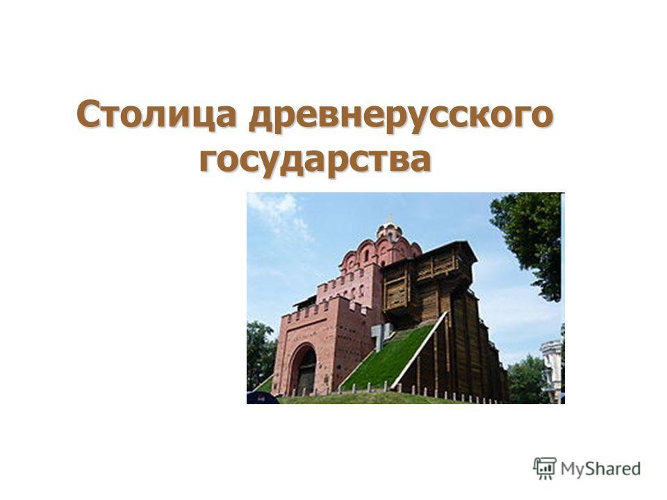Столица древнерусского государства