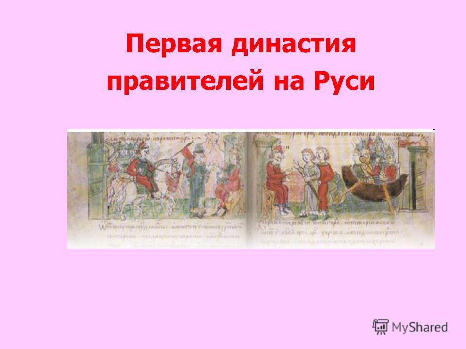 Первая династия правителей на Руси