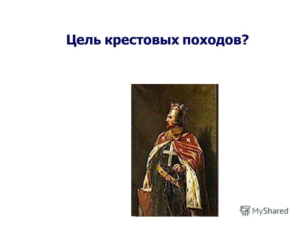 Цель крестовых походов?