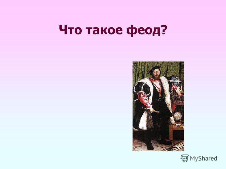 Что такое феод?