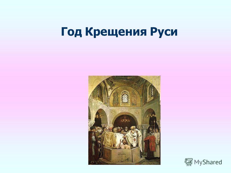 Год Крещения Руси